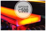 Износостойкая, Пулестойкая, высокопрочная сталь С500 по Ту18101- 2017. Резка стали
