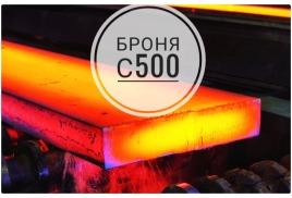 Износостойкая, Пулестойкая, высокопрочная сталь С500 по Ту 18101- 2017